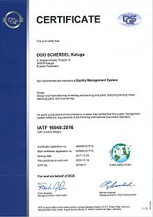 IATF 16949 (Kaluga)